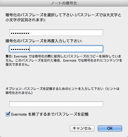 Evernote password 3