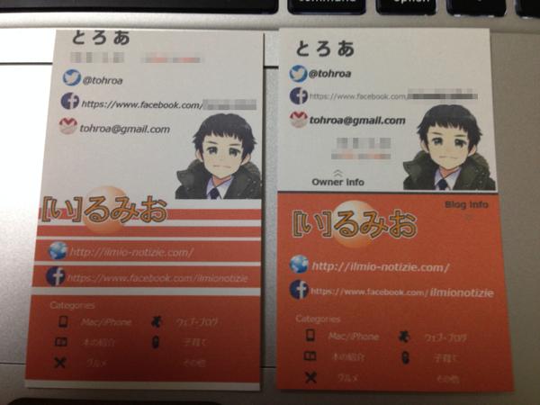 Namecard for iBC 1