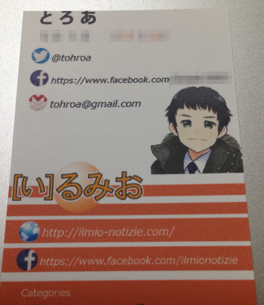 Namecard for iBC 3