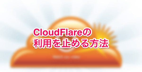 Stop cloudflare 1