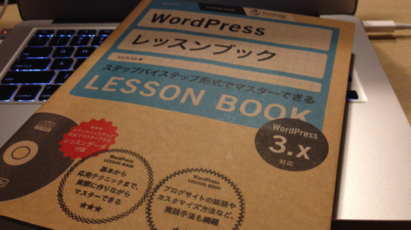 Wordpress lesson book 1