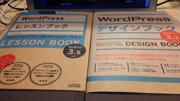 Wordpress lesson book 3