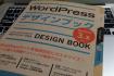 「WordPress デザインブック」はレッスンブックよりもっともっと深くまでWordPressのことを知れる本だった!!