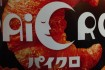 tohato(東ハト)の新商品「パイクロ」 小さなクロワッサンがキュートで、しかも美味い!