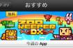 [終了]AppStore情報 ZOOKEEPER DXが今だけ無料!