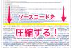 WP-HTML-Compressionプラグイン HTMLソースを圧縮する
