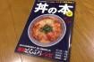 コンビニ限定発売の「丼の本」が多彩なレシピ掲載でいい!
