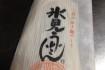 富山のお土産はこれがオススメ!氷見うどんが美味いっ