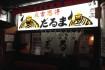 北海道でジンギスカンのお店「だるま 本店」に行ってきました!