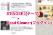 STINGER3×Head Cleaner(プラグイン)の落とし穴。jQueryが無効化してしまう?
