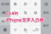 とろあ的 iPhone文字入力術。全てをフリック入力で