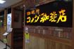 コメダ珈琲店が錦糸町駅前のマルイにニューオープン!